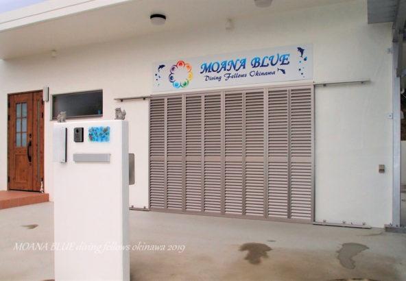 モアナブルー沖縄