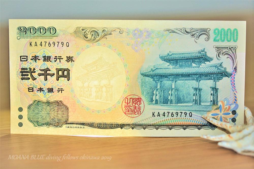 二千円札首里城