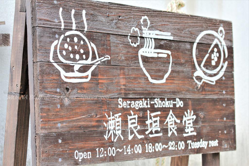瀬良垣食堂