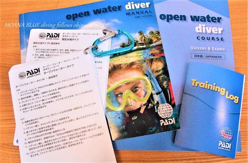 ダイビングライセンス講習