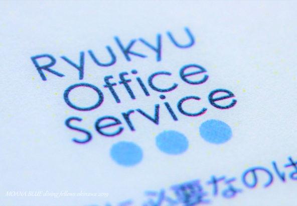 琉球オフィスサービス