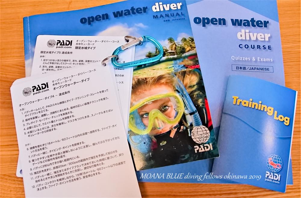 PADIオープン・ウォーター・ダ