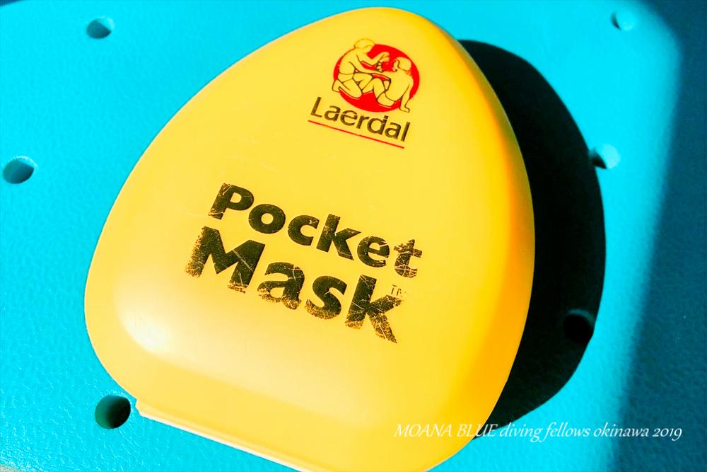 ポケットマスク