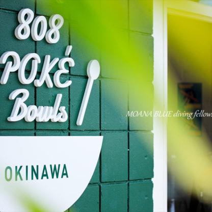 808ポケボウルズ沖縄