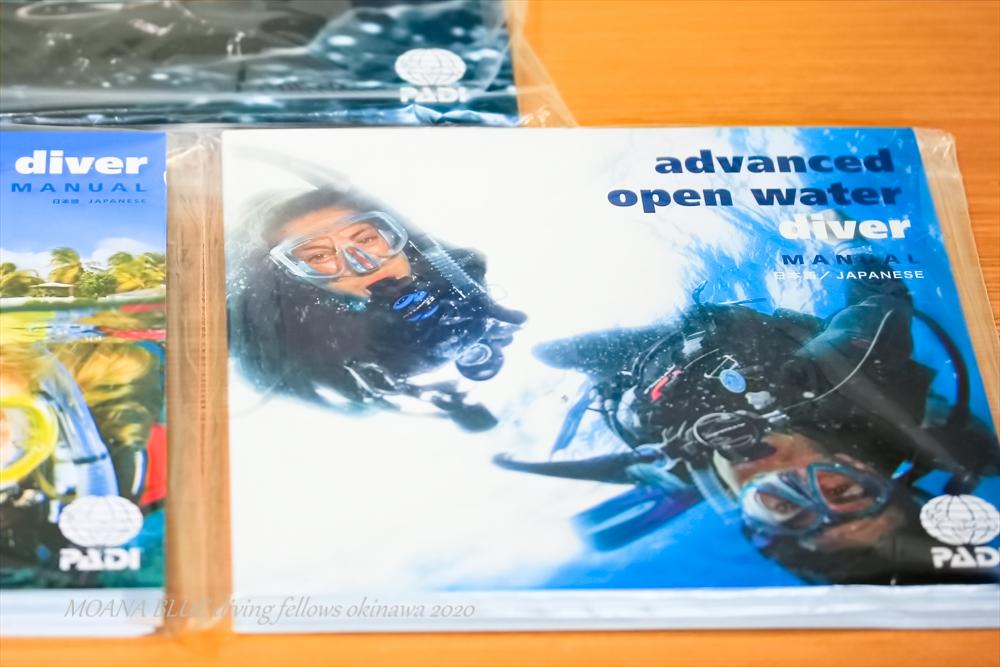 PADIアドヴァンスド・オープン・ウォーター・ダイバー