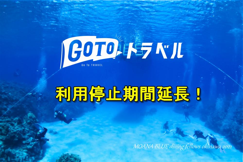 GOTOトラベルキャンペーン|地域クーポン券