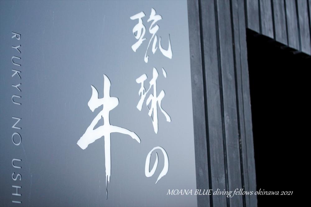 琉球の牛|恩納村ディナー