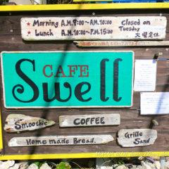 カフェスウェル|恩納村カフェ&ベーカリー