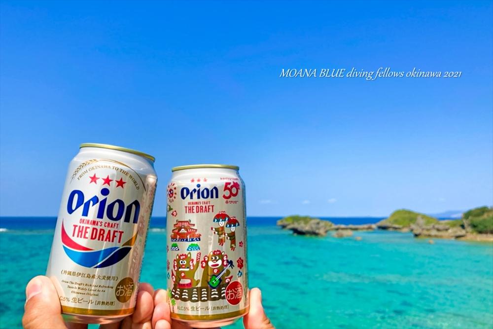 オリオンビール|恩納村ザネー浜