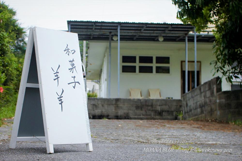 沖縄の和菓子|羊羊