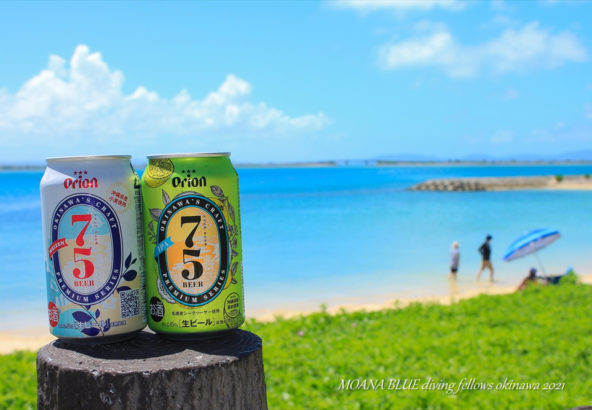 75BEER|オリオンビール