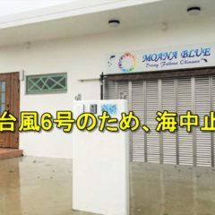 台風6号 沖縄恩納村ダイビングショップモアナブルー