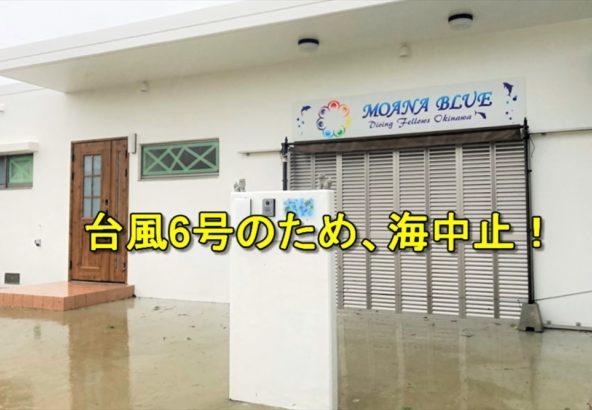 台風6号|沖縄恩納村ダイビングショップモアナブルー