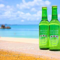 オリオンサイダー|沖縄アラハビーチ