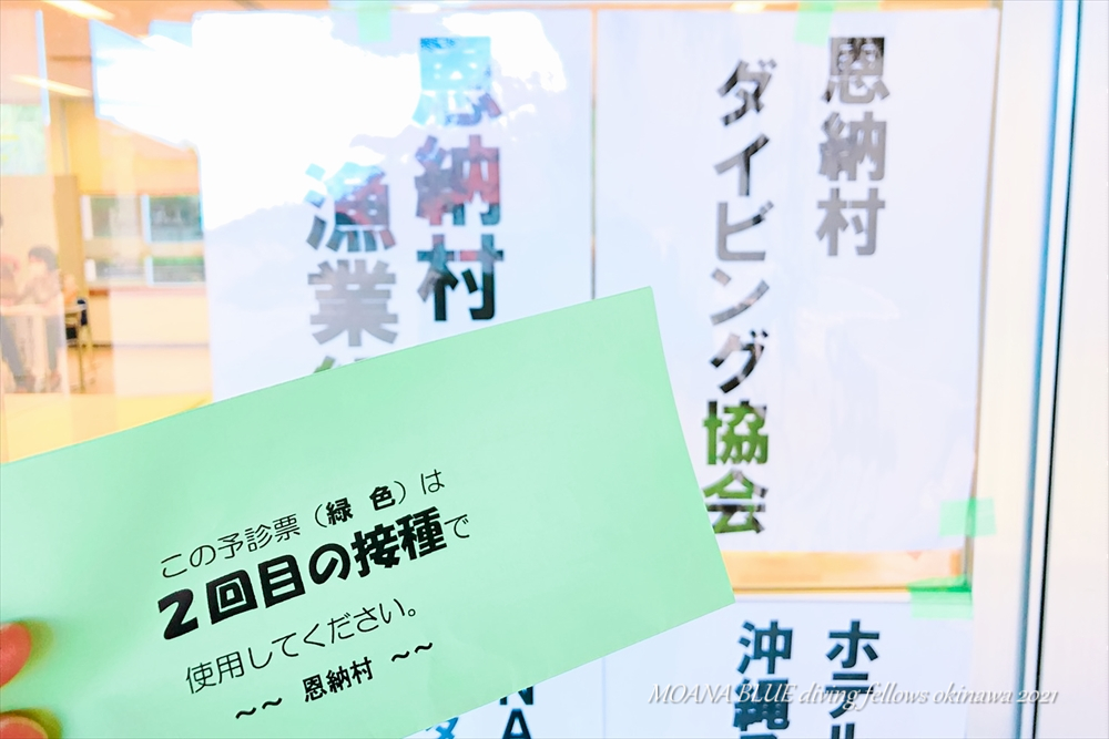 新型コロナウイルスワクチン接種|沖縄ダイビングショップ