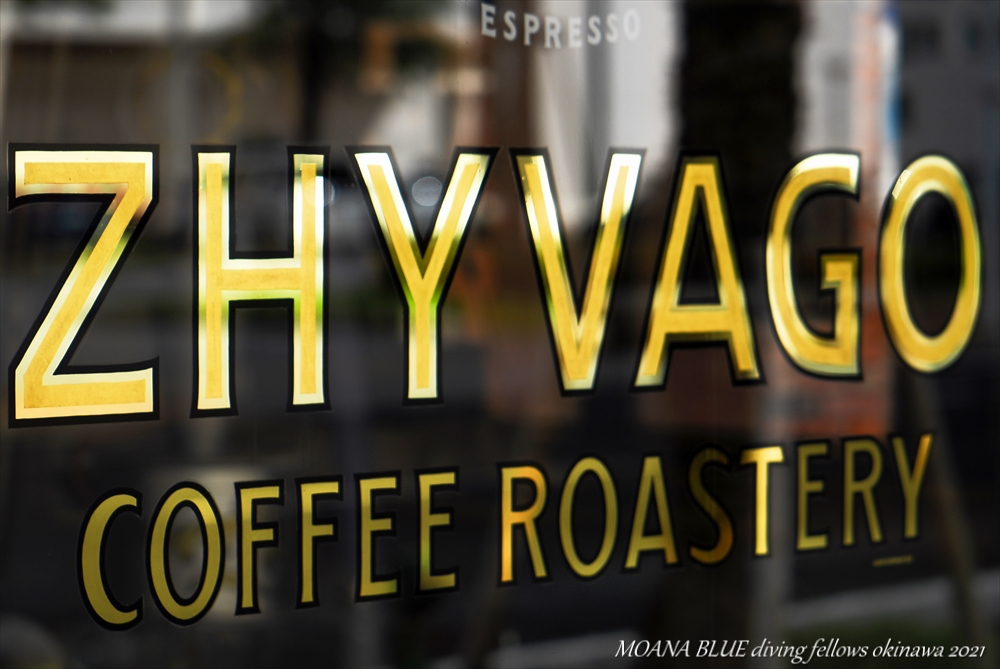 沖縄北谷カフェ ZHYVAGO COFFEE
