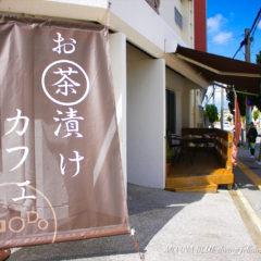 お茶漬けカフェNODO 沖縄北谷グルメ