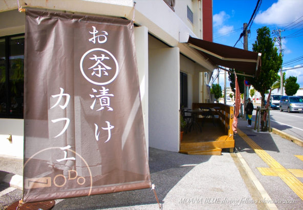 お茶漬けカフェNODO|沖縄北谷グルメ